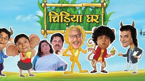 Chidiya Ghar