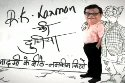 R. K. Laxman ki Duniya