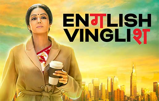 english vinglish movie poster