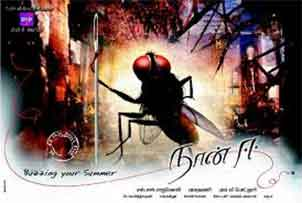 Tamil movie Eega