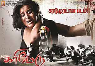 Tamil Movie review of Karimedu