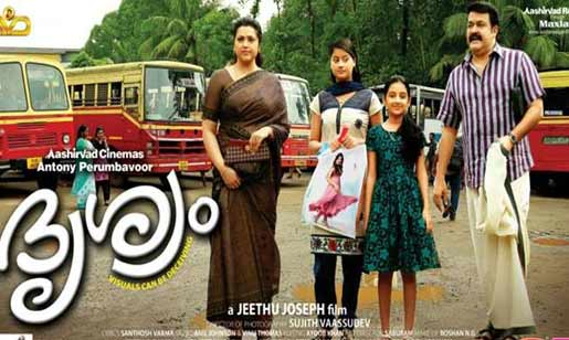 tamil movie Drishyam