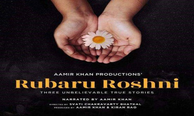 rubaru roshni review
