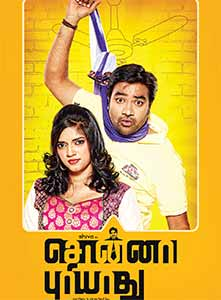 Sonna Puriyadhu movie review