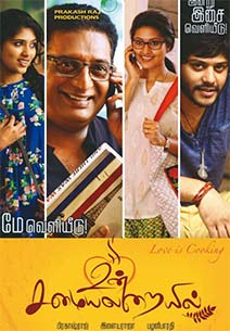 Tamil movie review Un Samayal Arayil