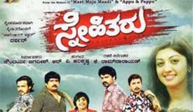 Snehitharu kanada movie review
