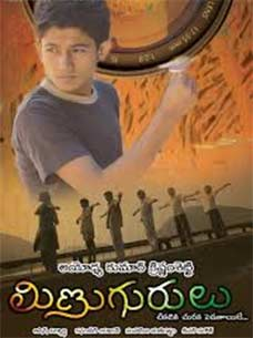 Minugurulu tamil movie