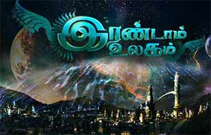 Tamil movie Irandam Ulagam