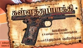 Kalla Thuppakki music review