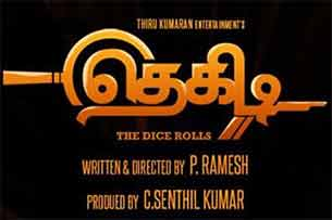 Tamil movie review Thegidi