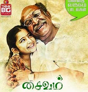 Tamil movie Saivam