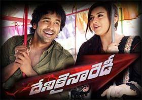 Telugu Movie Review Denikaina Ready