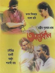bengali movie Antardhan