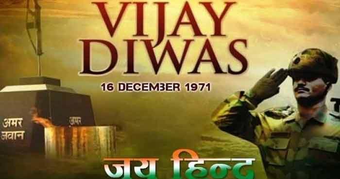 Happy Vijay Divas