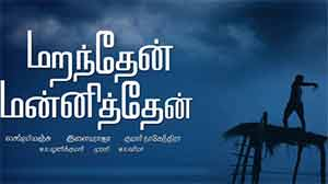 Tamil movie Review of Maranthen Mannithen
