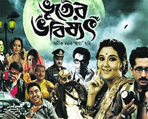 Bhooter Bhabishyat remake Gang of Ghost