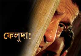 bengali movie feluda