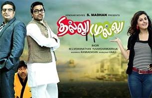 tamil movie Thillu Mullu