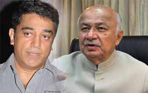 Kamal haasan and Home Minister Sushilkumar Shinde