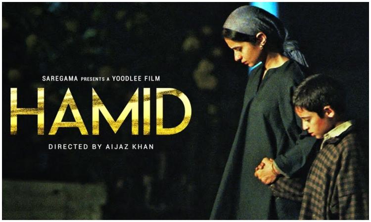 hamid movie poster