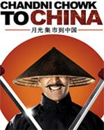 Chandani Chowk To China