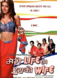 Meri Life Mein Uski Wife