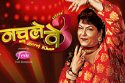 Nach Le Ve With Saroj Khan - Season 3