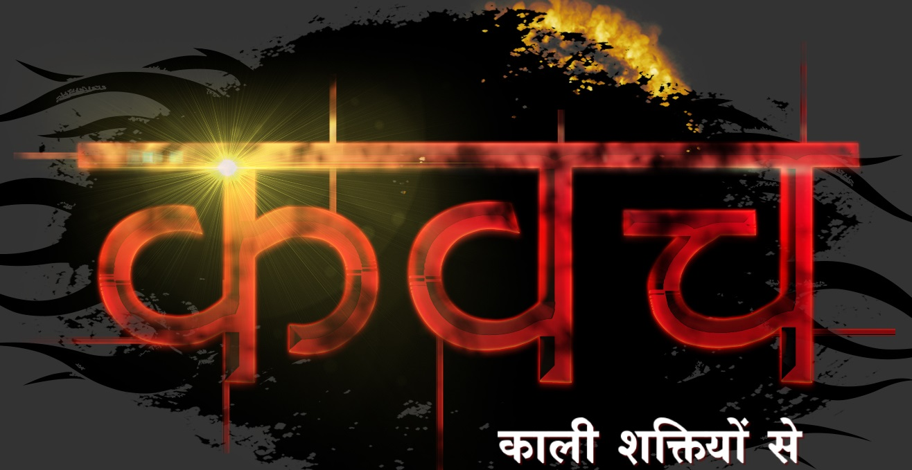 Look which indian show is rated top in pakistan 34065 colors popular show kavach kaali shaktiyon se has been doing really well in terms of trp rating and this show is not only doing good and liked by the nvjuhfo Images