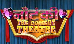 Nautanki The Comedy Theatre