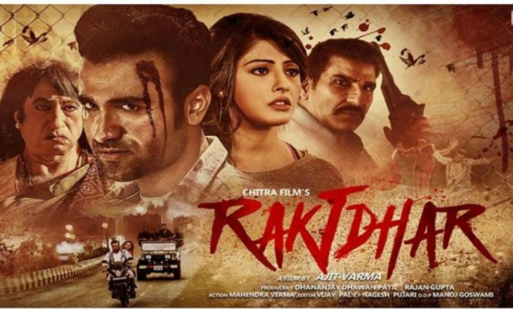 Raktdhar film full movie free download